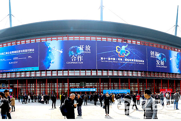 Zhengzhou Boiler Co., Ltd. Participated in The 11th China International Investment﹠Trade Fair